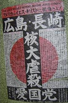anti-american-flyer-at-yasukuni